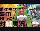 【ポケモンSM⇒】 アマージョ様におまかせ! 【ゆっくり対戦実況】