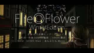 Fire◎Flower Winter Edition 【カラオケ音源あり】
