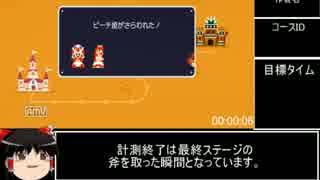 100人マリオチャレンジふつうRTA 世界新記