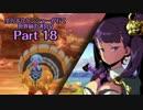 【ADVANCED実況】 全力ボウケンシャーが行く世界樹の迷宮V 【Part18】