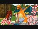 【Minecraft】ポケットモンスター シカの逆襲#4【ポケモンMOD実況】