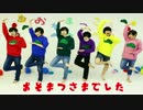 【ゆる松】はなまるぴっぴはよいこだけ♡踊ってみた【コスプレ】 thumbnail