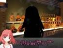 【クトゥルフ神話TRPG】ありふれた日常の中に part5(完)