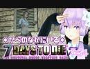 【7 Days To Die】撲殺天使ゆかりの生存戦略 54【結月ゆかり+α】