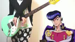 ジョジョ 4部メドレーをギターで弾いてみた
