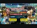 【FGO】 クリスマス2016ピックアップガチャ 129連(イシュタル)