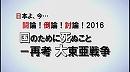 1/3【討論】国のために死ぬこと-再考 大東亜戦争[桜H28/12/10]