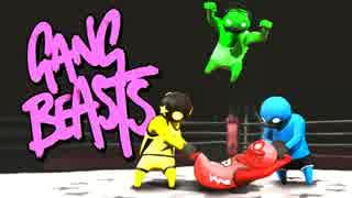 【Gang Beasts】 大乱闘!実況者4人で殴