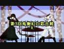 【MMD鬼徹】FUJIMORI -祭- FESTIVAL【第3回鬼徹紅白歌合戦-支】