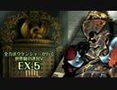 【ADVANCED実況】 全力ボウケンシャーが行く世界樹の迷宮V 【EX-5】