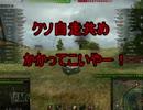 【WoT】ゆっくりテキトー戦車道 AC4 Exp編 第51回「ひらめき」