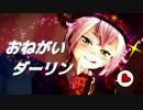 【MMD】 蛍丸で♡おねがいダーリン 【刀剣乱舞】