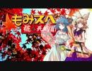 【ゆっくりTRPG】椛のハーレムサタスペ卓 4-Ph1 新仕様版