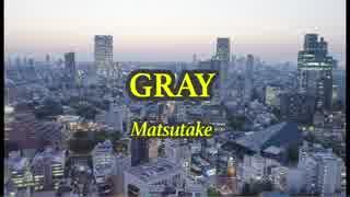 グレイ/オリジナル曲