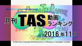 月刊TAS動画ランキング 2016年11月号