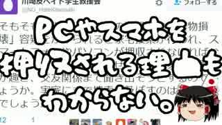 【ゆっくり保守】川崎デモを弾圧した学生