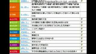 【ch】うんこちゃん『飯を食べていっる時が一番幸せ』1/7【2016/12/10】