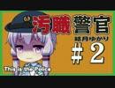 【これこそが警察】汚職警官 結月ゆかり #2【VOICEROID実況】