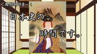 [ゆっくり解説]日本史の時間です。第15回 ~卑弥呼編~