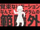 【ロリとは真逆のプログラム】ダンスロボットダンス【歌ってみた】
