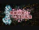 【卓m@s】邪眼の姫の物語/第参話【SW2.0】