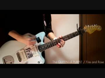 【ナナシス】 Fire and Rose ギターで弾いてみた。【The QUEEN of PURPLE】