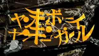 【ウォルピス社】ヤンキーボーイ・ヤンキ