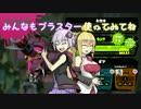 【VOICEROID実況】キル武器だらけのSplatoon! part.9