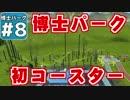 【Planet Coaster 】ようこそ! 博士パークへ! #8【ゆっくり実況】