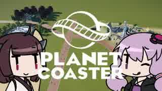 【Planet Coaster】おいでよゆかり遊園地 Part2【VOICEROID実況】