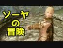 【Skyrim】ソーヤの冒険 魔術師大学編5【ゆっくり実況】