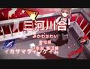 【駅名替え歌】駅名で「イカサマライフゲイム」【Vo.波音リツ】