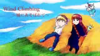 人気の「Wind_Climbing_~風にあ...