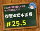【俺屍】勇者國春と朱点童子【ゆっくり実況】#25.5