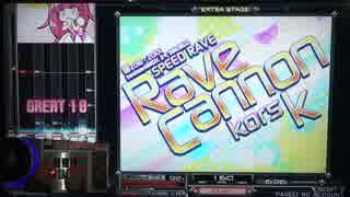 【beatmania IIDX】 Rave Cannon (SPA) 【SINOBUZ】 ※手元付き