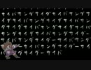 【炎音巻子_咬傷 act2】サイバーサンダーサイダー【UTAUカバー】