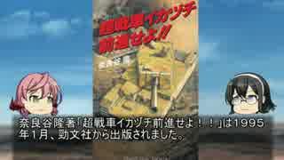 【ゆっくり解説】貴方の知らない架空戦記小説7「超戦車イカヅチ」