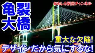 【韓国の1700級大橋】 主塔に大きな亀裂!これはデザインだよな!