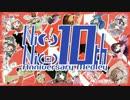 『ニコニコ10周年記念に色々な曲を繋げてみた』を元の曲で再...