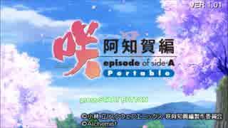 対戦動画(咲-Saki- 阿知賀編)