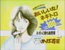 かっぱ寿司 1987年のCM