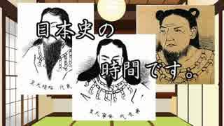 [ゆっくり解説]日本史の時間です。第16回 ~欠史八代編~
