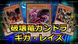 【遊戯王ADS】破壊竜ガンドラ-ギガ・レイズ・ワンキルデッキ!!