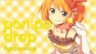 【12/14発売】pon'po drop/あやぽんず*【XFD】