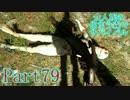 【実況】食人族の住まう森でサバイバル【The Forest】part79