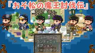 アクション松RPG『おそ松の魔王討伐伝