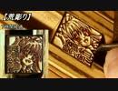 【手彫り】一級技能士が彫ってみた。21:神尾観鈴