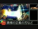 【BBCF】スタイリッシュテイガー戦記【ゆ