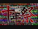 【告知】ニコニコ動画十年祭 投稿時刻延期のお知らせ