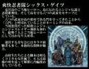 間違いだらけのクトゥルフ神話TRPG 2nd season [Part.49] thumbnail